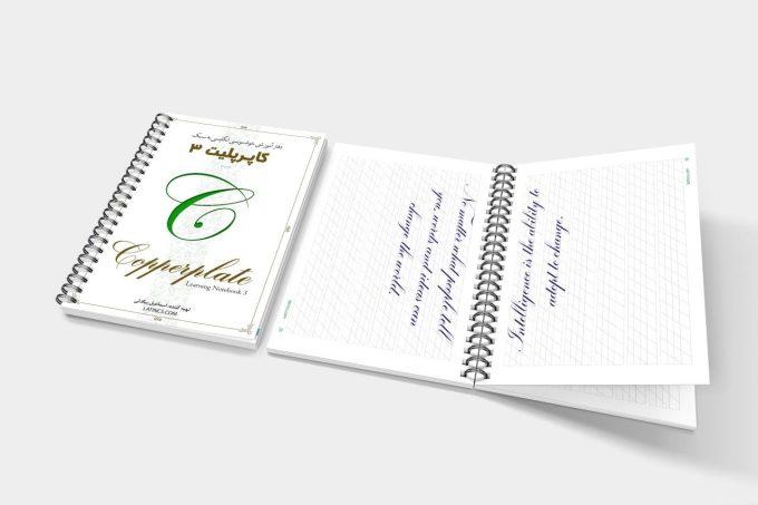 دفتر آموزشی کاپرپلیت متن نویسی